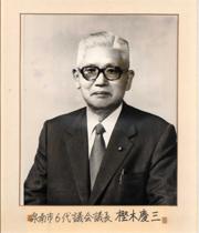 樫木 慶三