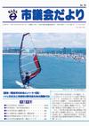6月定例会号・5月臨時会号(21年8月1日発行)