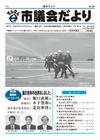 12月定例会号・11月臨時会号(22年2月1日発行)