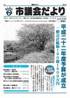 3月定例会号(22年5月1日発行)
