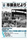 9月定例会号(22年11月1日発行)
