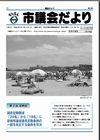 6月定例会号(23年8月1日発行)