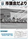 12月定例会号(24年2月1日発行)