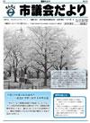 3月定例会号(24年5月1日発行)