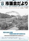 6月定例会号(24年8月1日発行)