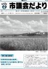 9月定例会号(24年10月1日発行)