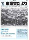 3月定例会号(25年5月1日発行)