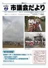 12月定例会号(28年2月1日発行)