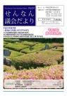 3月定例会号(29年5月1日発行)