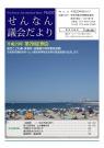6月定例会号(29年8月1日発行)
