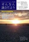9月定例会号(29年11月1日発行)