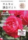 3月定例会号(30年5月1日発行)