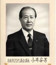 小井 安男