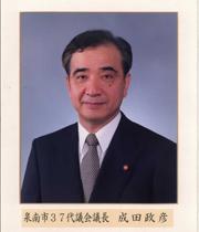 成田 政彦