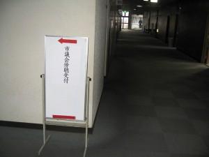 本会議傍聴席への行き方・階段を利用される場合3