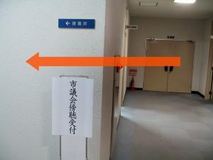 本会議傍聴席への行き方・階段を利用される場合4