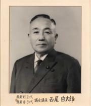 西尾 由太郎